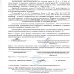 акт проверки Ростехнадзор1