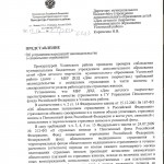 проверка прокуратуры 30.12.2016-1