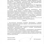 проверка прокуратуры 30.12.2016-2