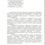 проверка прокуратуры 30.12.2016-3