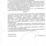 прокуратура, декабрь 2015-1а