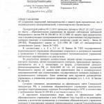 прокуратура, декабрь 2015-1