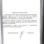 прокуратура, декабрь 2015-2