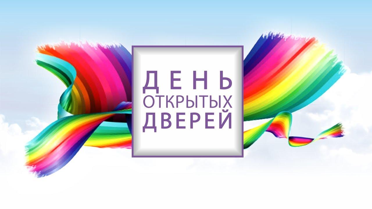 День открытых дверей в ст.Советской