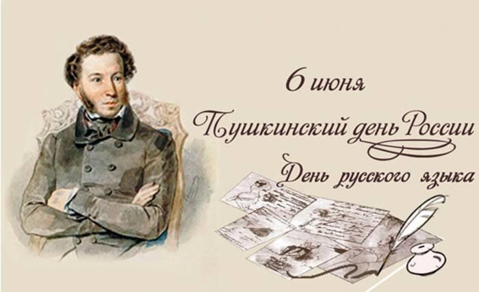 Интересный день русского языка
