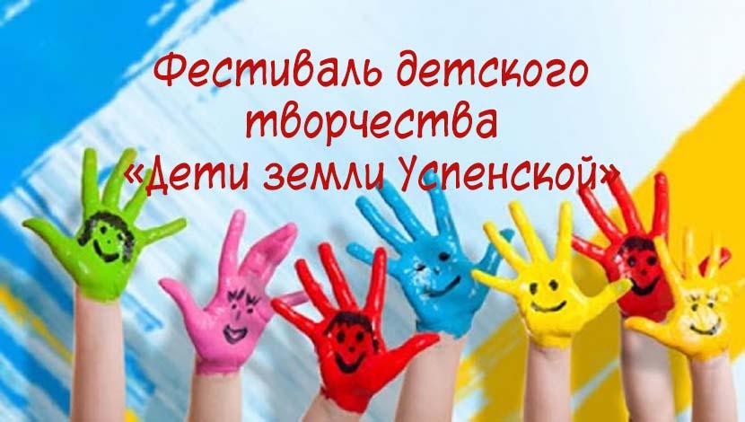 Фестиваль детского творчества «Дети земли Успенской»