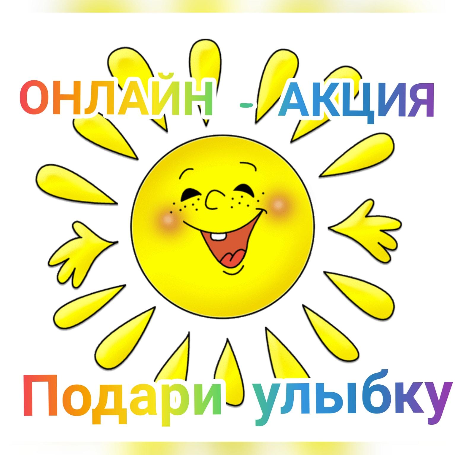 Он-лайн акция «Подари улыбку»